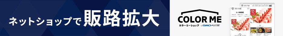Color Me Shop! pro・オンラインショップ・ショッピングカートシステム