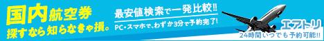 格安航空券サイト「空旅.COM」国内格安航空券 株式会社サイバーゲート