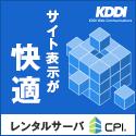 実現力No.1レンタルサーバー【CPI】