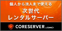 格安レンタルサーバー【コアサーバー】