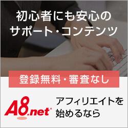 ホームページを持ってるなら「A8.net」に登録!!<br />         メールマガジン発行者も「A8.net」に登録!!