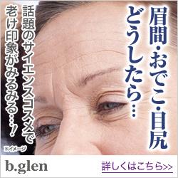 b.glen(ビーグレン)小顔クリーム
