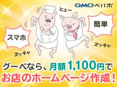 飲食店経営の強い味方! 月額1,050円で始めるホームページ