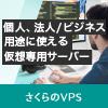 さくらのVPS