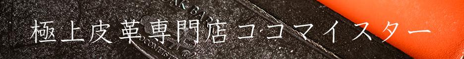 日本最上級の皮革製品専門店~ココマイスター~