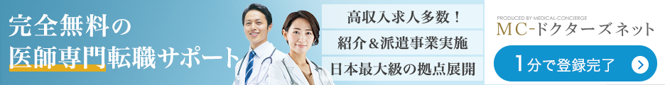 医師の転職・アルバイト支援サービスMCドクターズネット