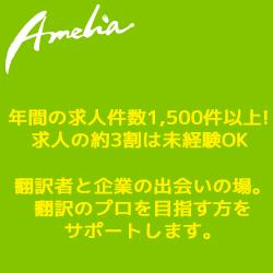 翻訳者ネットワーク「アメリア」