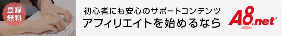 A8.netに登録