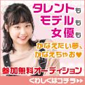 【テアトルアカデミー】タレントオーディション