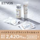 etvos(エトヴォス) エイジングケア お試しセット