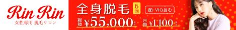 定番コース(1年4回保証):両ワキ1,980円、両ひざ下9,800円