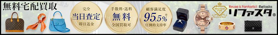 ブランド・アパレル・金・ダイヤ買取☆【リ・ファウンデーション】