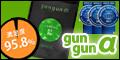 GUNGUNのポイント対象リンク