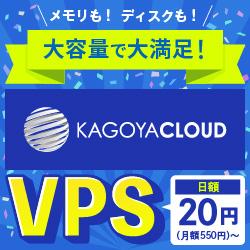 カゴヤ・クラウド/VPS
