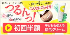 【単品購入】スピード除毛!エステ並みのツルスベ肌に「パイナップル豆乳除毛クリーム」