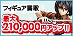 ネットオフ 【フィギュア買取】