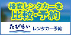 「たびらい」大阪/京都/兵庫レンタカー予約