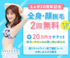 WEB限定!ミュゼプラチナムが〇〇円で脱毛をやってます!