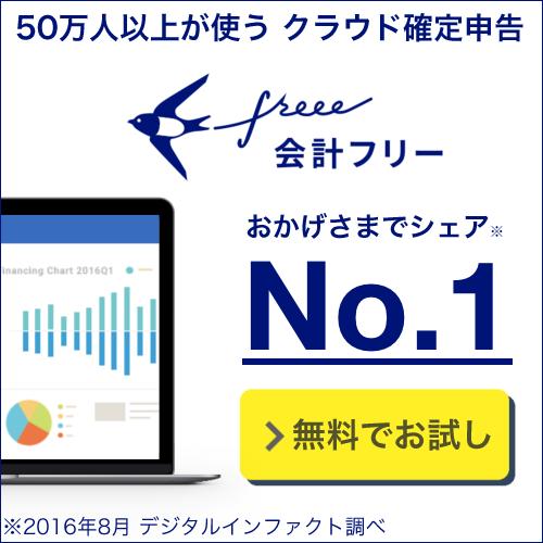 無料 会計ソフト freee フリー