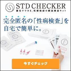 STD検査キット