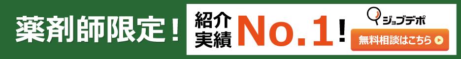薬剤師限定!お祝い金最大40万円 日本薬剤師ネット