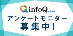 infoQのポイント対象リンク