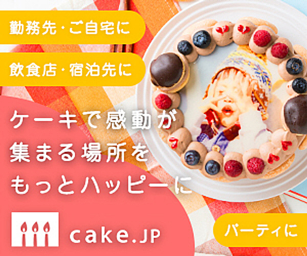 【バースデープレス】誕生日ケーキのお取り寄せ・宅配