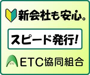 新会社への発行率NO.1!しかもスピード発行の【法人ETCカード】