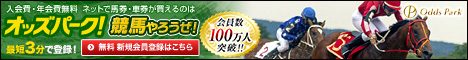 日本一の犯罪騎手は、●●競馬のお前だ!