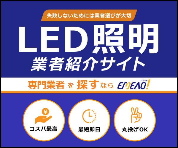 LED照明の導入・設置・工事をご検討なら