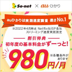 ソネット株式会社 評判