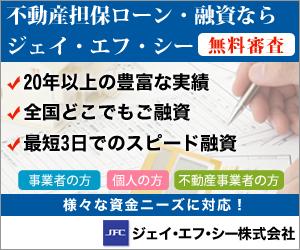 不動産担保ローン・無料審査申込