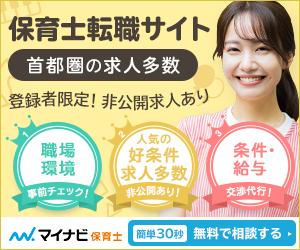 東京・神奈川・埼玉・千葉の保育士転職