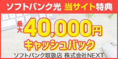 SoftBank光.net