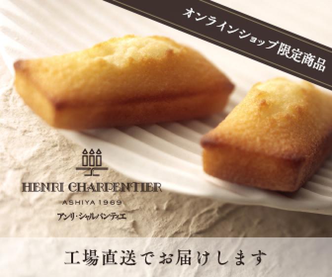 芦屋の洋菓子店「アンリ・シャルパンティエ」