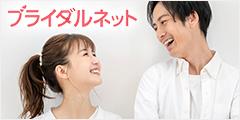 日本最大級のネット婚活『ブライダルネット』