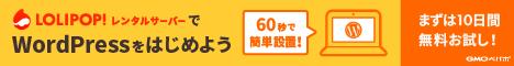 ナウでヤングなレンタルサーバー!ロリポップ!月額105円~容量最大30GB!WordpressやMovable Typeの簡単インストール付