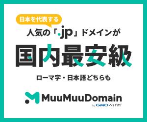 【ムームードメイン】人気のドメインが99円~