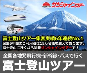 サンシャインツアーの富士登山・夜行バス・高速バス・スキーツアーなど旅行の24時間オンライン予約プログラムです