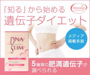 爪で肥満遺伝子を調べる「DNA SLIM」