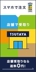 8d044791c760 【TSUTAYA online】貯まる&使えるポイントサービス!
