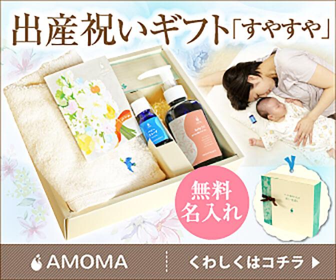 産前・産後のママと赤ちゃんのより良い暮らしを目指し応援するオーガニックハーブティー【AMOMA】