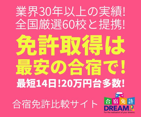 米沢ドライビングスクール(山形県)普通車AT 最短14日〜 ¥183,600〜