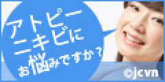 【JCVN治験ボランティア】無料会員募集【ニキビ治験】
