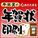 平安堂オンラインショップ