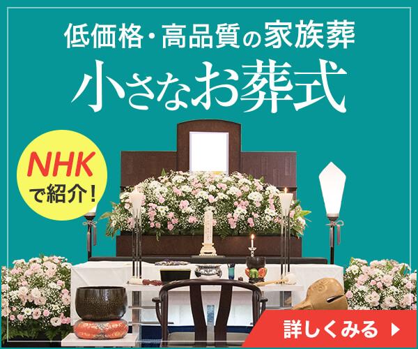 全国対応・低価格シンプルな葬儀【小さなお葬式】火葬式18.8万円、家族葬48.8万円、
