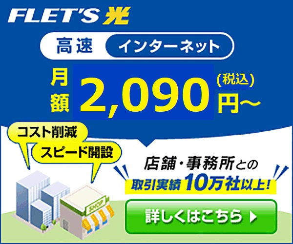 光インターネット回線のNTTフレッツ光【店舗・事務所・ご家庭】