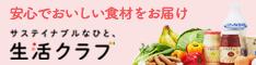 安心できる生協の食材宅配【生活クラブ】