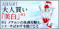 富士フイルム「アスタリフト ホワイト トライアルキット」(税抜1,000円)