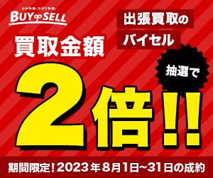 ブランド品の買取【バイセル(旧称:スピード買取.jp)】